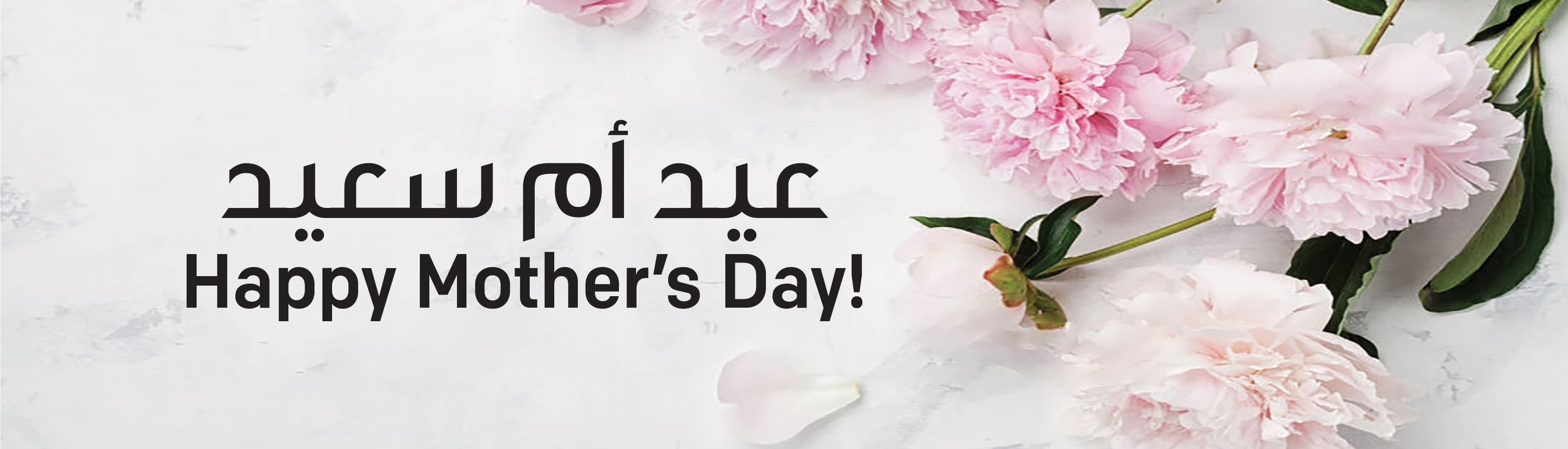 Mother's Day – How to Celebrate in the Kingdom of Bahrain?