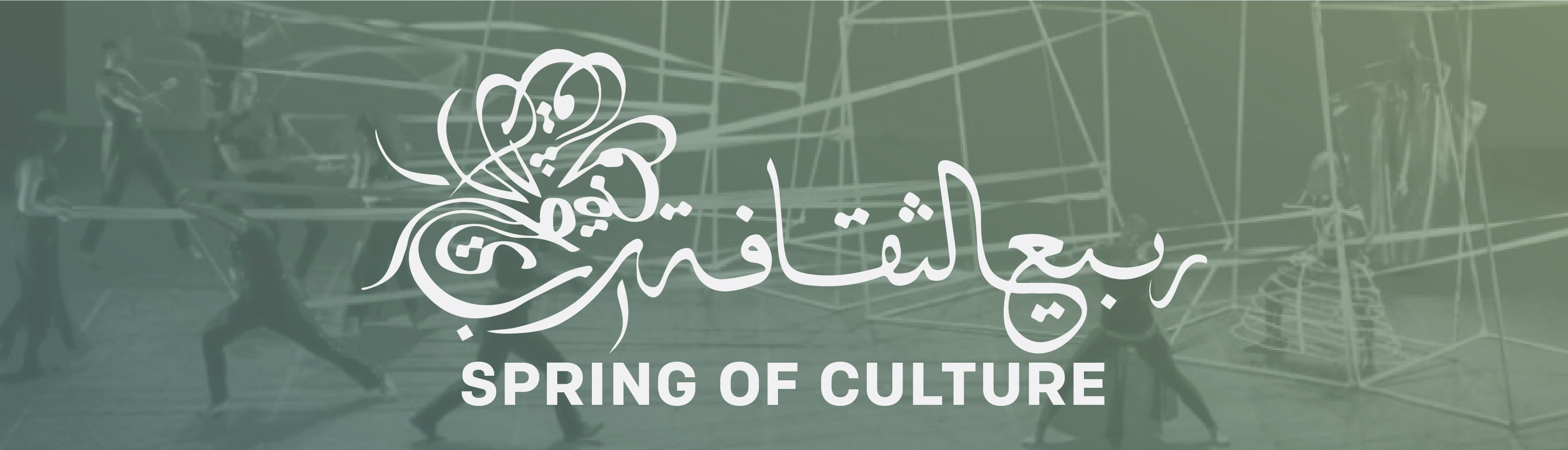 The Spring of Culture Festival
